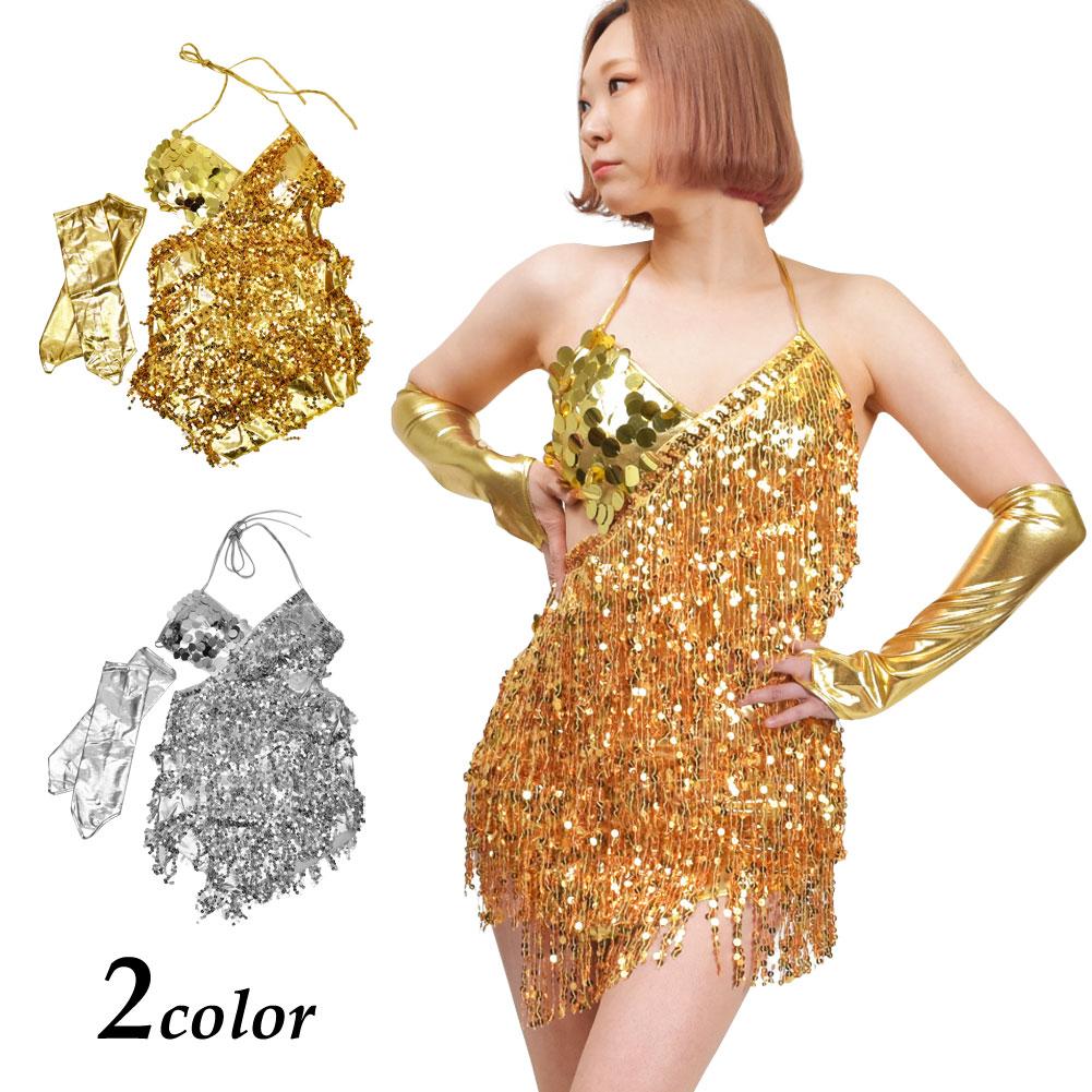 1334775e6d3e5 スパンコール 衣装 2点セット スパンフリンジドレス&アームカバー ダンス衣装 スパンコール衣装 ハロウィン