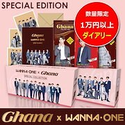 [Wanna Onexガーナ限定版]チョコレート+ヨハイ+はがきセット+マウスセット+ブロマイド2つ/1万円以上お買い上げになった方へダイアリー贈呈