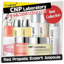 【CNP/チャアンドパク】プロポリスBest Collectionビタb&プロポリスシリーズ/アンプル/クリームプロポリス/韓国コスメ
