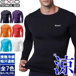 【EXIO】エクシオ接触冷感・高機能アンダーウェアラウンドネック長袖メール便選択: 送料無料