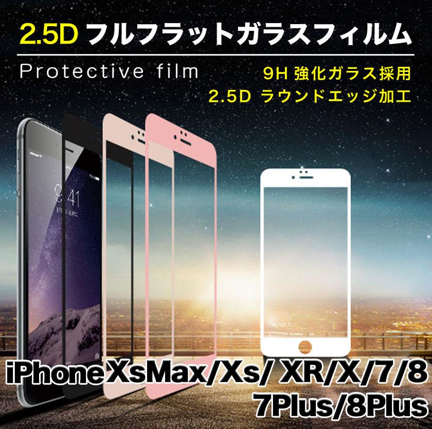 2.5D フルフラットガラスフィルム 9H ラウンドエッジ 強化 ガラス フィルム 液晶 保護 全面 iPhone7 iPhone7 Plus iPhone6s iPhone6 スマートフォン スマ