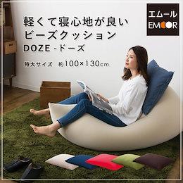 🍁SUPER SALE🍁Wクーポンで10990円!高品質✨★ビーズクッション マイクロビーズクッション DOZE 特大サイズ 送料無料 日本製 ビーズソファ ソファー ギフト 国産 洗える