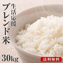 🍙令和2年産入り!!🍙30kg(10kgx3) ブレンド米 小粒米の全国複数原料米!送料無料(沖縄・北海道・離島除く)