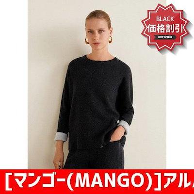[マンゴー(MANGO)]アルパカウール混紡セーター /ニット/セーター/ニット/韓国ファッション
