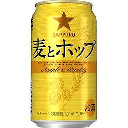 サッポロ 麦とホップ The gold 350ML×24 ビール