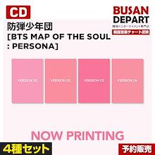 4種セット 初回限定ポスター 防弾少年団 [BTS MAP OF THE SOUL : PERSONA] MV DVD 韓国音楽チャート反映 和訳つき 2次予約 送料無料