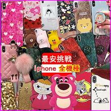 人気商品更新中! 最新iPhoneXS Max XR XSケース iphoneX 8 7 6 あいふぉん7ケースiphone876plus ケース 韓流iphonexケース