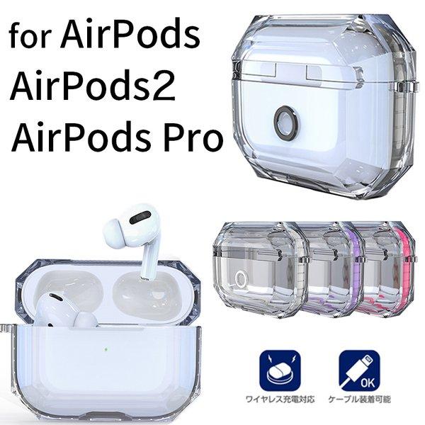 airpods ケース 透明 airpods pro ケース クリア エアーポッズ2 カバー AirPods2 エアーポッズプロ ソフトケース ストラップホール付き ワイヤレス充電対応
