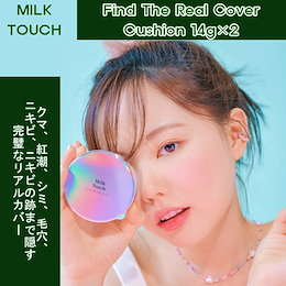 NEW![MILK TOUCH]Find The Real Cover Cushion 14g*2/先着順にミルクタッチポーチバッグ贈呈/cellcure