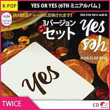 送料無料【1次予約限定価格】初回限定ポスター [丸めて発送]TWICE - YES OR YES (6TH ミニアルバム)【A/B/C全バージョンセット】【11月13日発送予定】トゥワイス