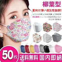 Qoo10顧客の為に捧げる超赤字緊急ゲリラ50枚セット(大人/子供)カラバリ豊富.[大量注文対応可能] 3D 4層構造マスク 使い捨てマスク 不織布 フェイスマスク 男女兼用 ウィルス対策