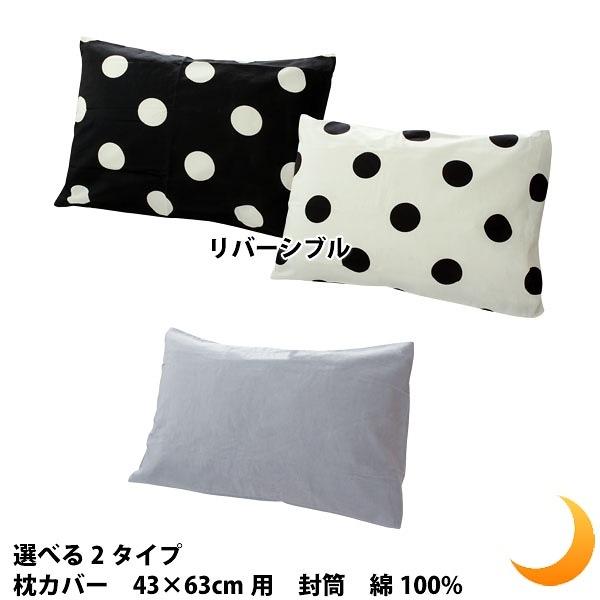枕カバー 43×63cm 綿100% 封筒 リバーシブル 綿フラノ