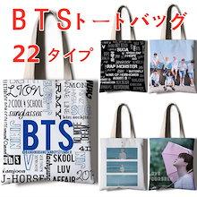 BTS 防弾少年団 トートバッグ テーマトートバッグ、ライブ行く時必ず持つのトートバッグ、BTSファッション 防弾少年団 公式グッズ