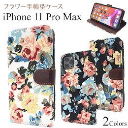 【 iPhone 11 Pro Max 】 フラワー 手帳型 ケース