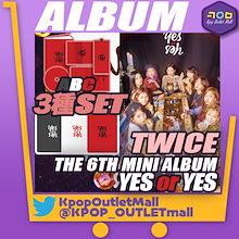 【即納/初回限定特典付/3種セット】 TWICE THE 6TH MINI ALBUM【YES or YES】 ミニ6集アルバム