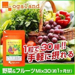 野菜フルーツMix30(約1ヶ月分)   30種類の野菜&フルーツミックス    ビタミン ミネラル 野菜不足 偏食 食物繊維