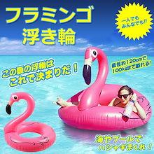 SNSで話題!でかく赤い鳥フロート フラミンゴ  うきわ浮き輪  ガチョウ おしゃれ 大人用 ボート プール 120cm 卒業 旅行 夏休み 送料無料