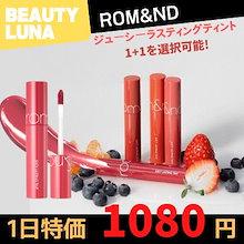 ★ romand ★ 2019 F/W 新商品 / juicy lasting tint 13色 / ジューシーラスティングティント/ 果汁カラーリップティント / ロムアンド