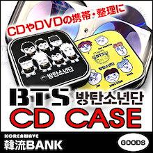 【送料込み】【速達】 防弾少年団 (BTS) バンタン CD DVD 収納 ケース (CASE) グッズ