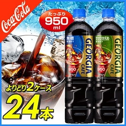 【送料無料】ジョージア カフェ ボトルコーヒー 950ml×選べる2ケース 24本 【甘さひかえめ/無糖】
