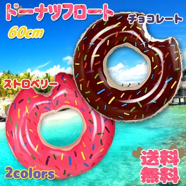 【メール便送料無料】選べる2色 ドーナツ フロート 60cm / ドーナッツ 浮き輪 フロート 海 プール SNS インスタ ストロベリー チョコレート キッズ 子供