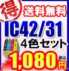 PX-V630 インク エプソン プリンター IC42/31 4色セット EPSON 互換インクカートリッジ Colorio カラリオ IC4CL4231