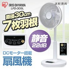 数量限定!!本当にいつ終わるかわかりません!!t今だけ圧倒的最安値に挑戦★リモコン式リビング扇 DCモーター式 ロータイプ LFD-305L 扇風機 リビング扇風機 ファン  首振り 静音 リモコン付 リモコン付き タイマー