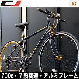 【予約販売 ブラック5/25入荷予定】クロスバイク 700c シマノ7段変速 軽量 アルミフレーム クイックリリース LIG MOVE 激安自転車通販