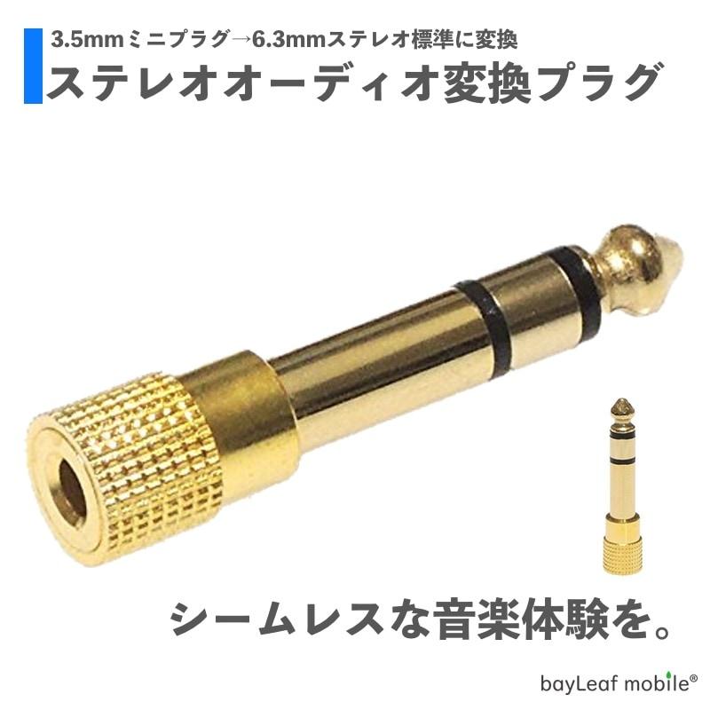ステレオ標準プラグ ステレオミニプラグ 金メッキ変換プラグ ステレオミニジャック 3.5mm → ヘッドフォン端子 TRS 6.3mm
