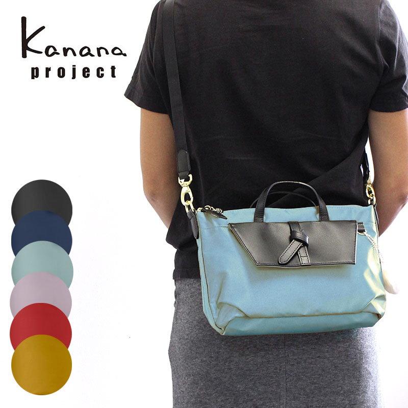 カナナプロジェクト Kanana project 2WAYショルダーバッグ トートバッグ YURI ユリ CL1-2nd  59691