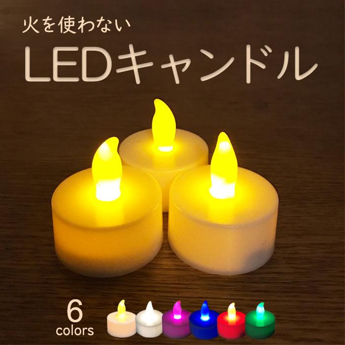 LEDキャンドル 6種類 80時間以上点灯 単色のみ ゆらぎ 1個販売 電池CR2032付き(1個) LEDキャンドルライト