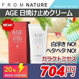 [FROMNATURE] [フロムネイチャー] AGE INTENSE 日焼け止めクリーム / SUN CREAM / SUN BLOCK SPF50+ PA++++