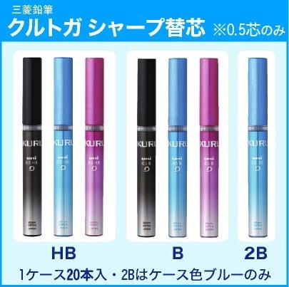 三菱鉛筆 クルトガ シャープペン 替芯 0.5mm uni0.5-203ケース色が選べる クルトガ 専用 のとがりやすく滑らかな 芯 シャーペン 替え芯 文房具 筆記用具
