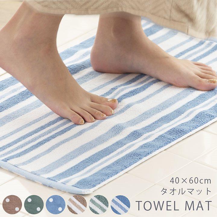 バスマット タオルマット 40×60cm 足ふきマット 綿100% お風呂 ドット 水玉 ボーダー A993