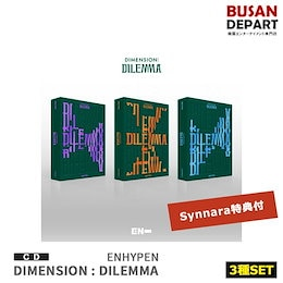 Synnara特典付 3種セット ポスター ENHYPEN DIMENSION : DILEMMA