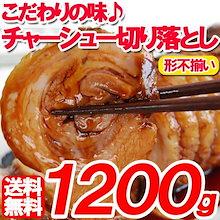 数量限定!!【送料無料】チャーシュー切り落とし1200g トロッととろけるジューシーな豚肉をじっくり煮こんだとろとろチャーシュー♪【送料値上げの影響で容量変更となっております。】