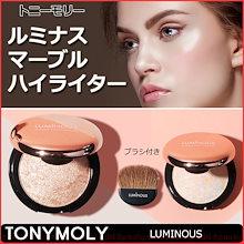 [TONYMOLY/トニーモリー]ルミナス マーブル ハイライター / Luminous Marble Highlighter / 韓国コスメ/odd beauty