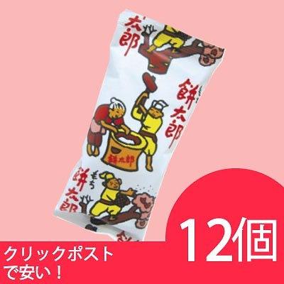 菓道 餅太郎 6g (12個) あられ しお 駄菓子メール便