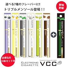 【カートクーポンでさらに安く!】<新フレーバー・トリプルメンソール登場!>エレクトロニック シガレット VCC 選べる2種類5本セット×2(計10本) ビタミンタバコ 電子タバコ 電子たばこ