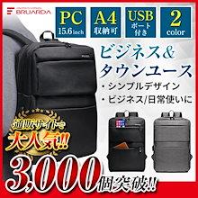 リュック バックパック リュックサック メンズ バッグ ビジネスリュック ビジネスバック 15.6PC【USBポート付き】