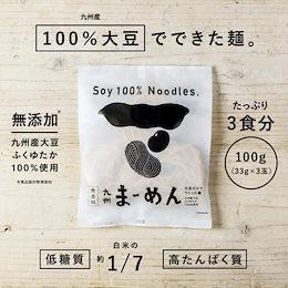 【送料無料】九州まーめん(1袋/3食入り) 大豆 たんぱく質 タンパク質 レシピ 乾燥 麺 ふくゆたか
