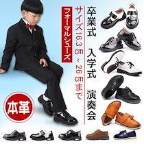 <春物新作入荷致しました!!> 子供用フォ―マル靴 【全6タイプ/サイズ16.3cm~26㎝まで】 3月の卒業シーズンや4月の入学シーズンにおススメです♪