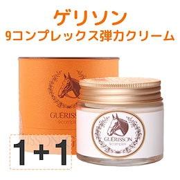 1+1 馬油クリーム2個ゲリソン馬油クリームビックリする保湿力  GUERISSON 9 Complex Cream