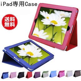 送料無料 iPad 専用 保護ケース スタンドタイプ 高級PUレザー 超薄型 最軽量 オートスリープ機能付き スマートケース カバー スリム傷つけ防止 iPad2/3/4/air/air2/