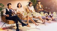 韓国ドラマ 【黄金色の私の人生】 全話収録  Blu-ray DISC3枚組