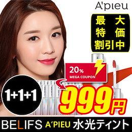 最大特価割引中[Apieu] Water Light Tint 1+1+1 /潤い持続 艶リップ 韓国コスメ アピュNEW アピュ ティント 水光 ウォーターティント