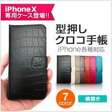 iPhoneXS iPhoneXR iPhoneXSMaxケース クロコダイル柄のレザー手帳 iPhone5/6/7/8/X 【最短翌日お届け】 【ネコポス配送】
