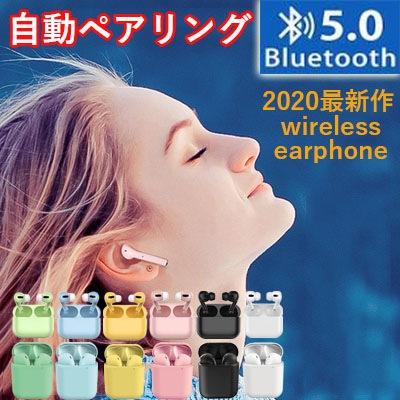 送料無料Bluetooth5.0ワイヤレスイヤホン /両耳 マカロン色 6色対応 高音質 充電ケース コンパクト 軽量 最新 タッチ操作 大容量電池 着け心地抜群 mini超軽 IPX7 完全防水