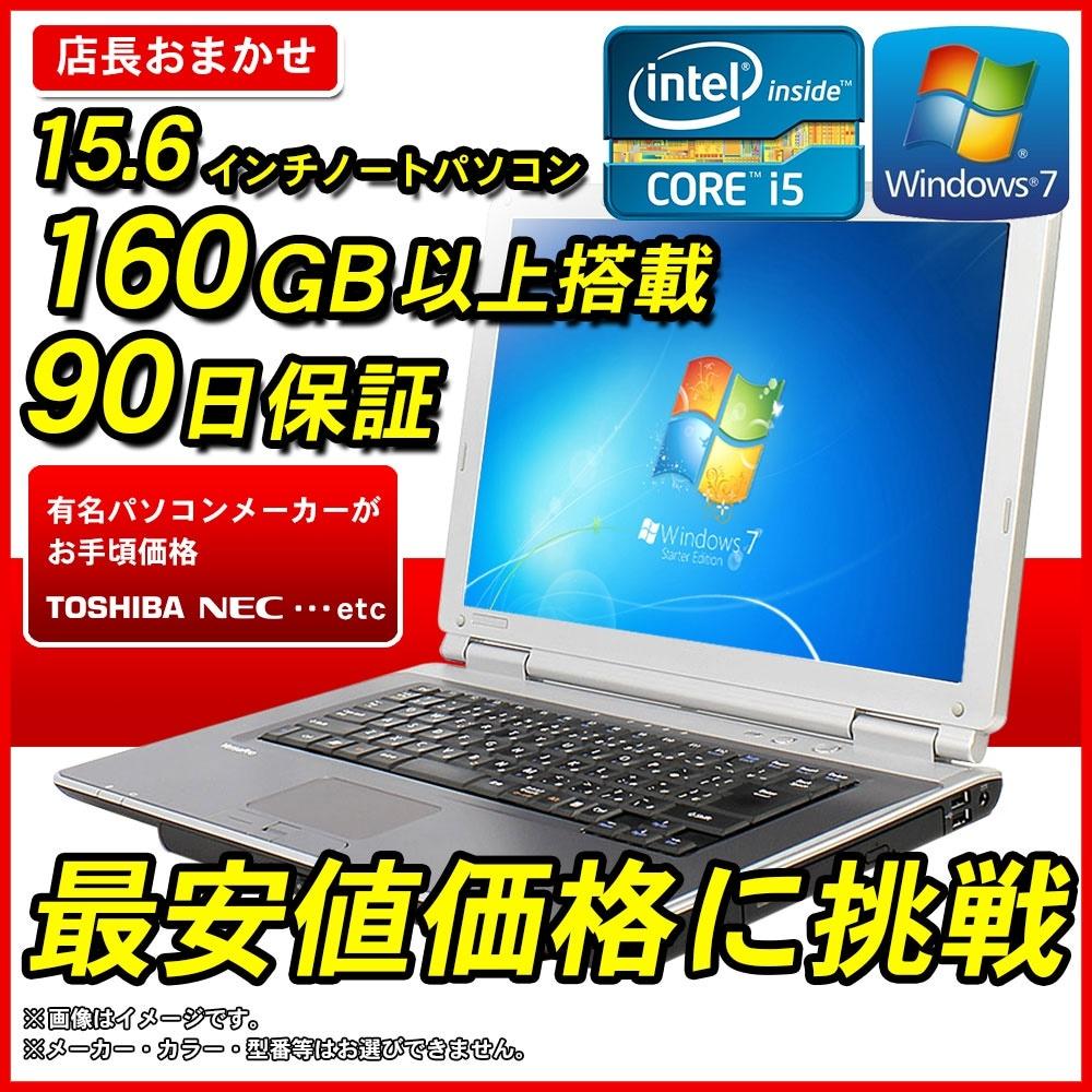 【90日保証】中古ノートパソコン Windows7 i5 15インチ 15.6インチ 160GB(HDD)以上 メモリ2GB以上 DVDおまかせパソコン Core i5