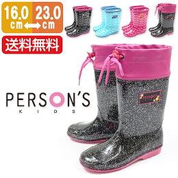 パーソンズ キッズ レインブーツ 子供 キッズ ジュニア 長靴 PERSON S KIDS PSK8009